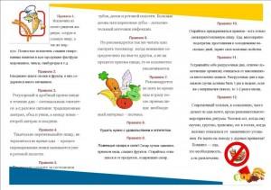 Правила здорового питания 2
