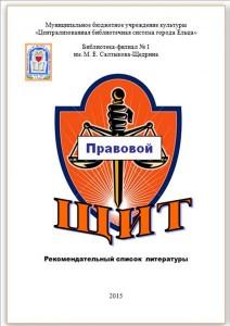 Правовой щит - 1