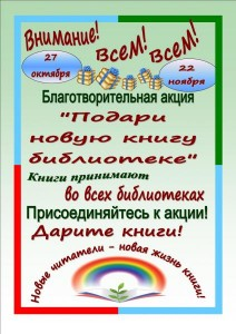 Афиша ПОДАРИ КНИГУ