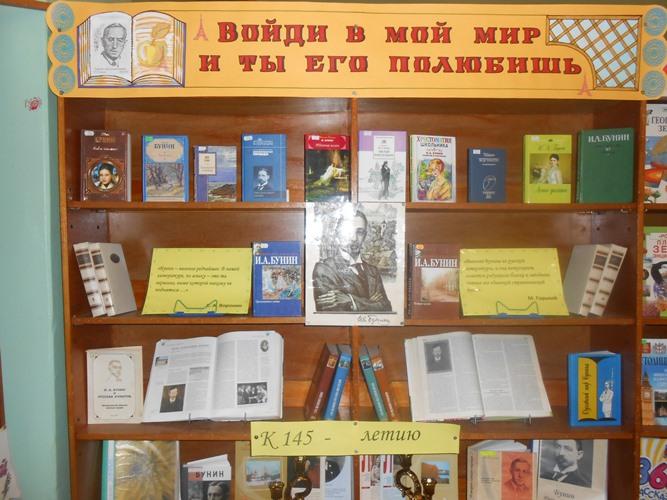 Выставка юбилей библиотеки