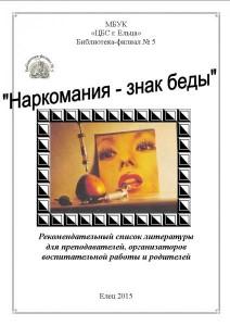 Наркомания - знак беды (обложка)