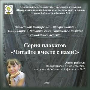 Обложка Майорникова 1
