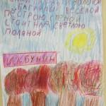 11-Афонина Екатерина, Листопад