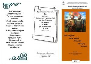 Буклет к Дню народного единства