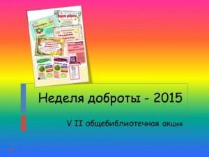 Неделя доброты 2015