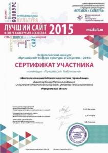 Сертификат участника на сайт