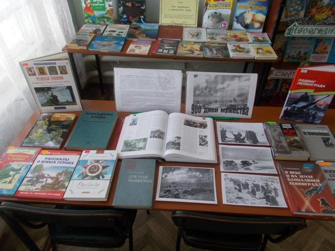 Растите, картинки к блокаде ленинграда в библиотеке