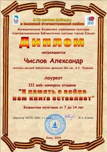 Диплом  III web-конкурс Числов Александр