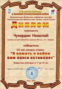Диплом  III web-конкурс Чукардин Николай
