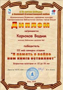Диплом  III web-конкурс Карюков Вадим