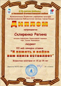 Диплом  III web-конкурс Скляренко Регина