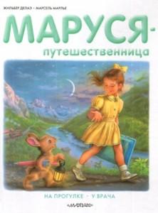 Маруся -путешественница