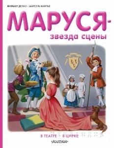 Маруся -звезда сцены