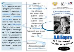 А. Барто-1