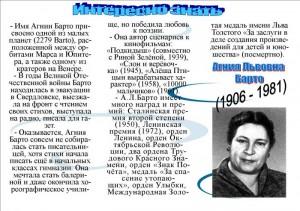 А. Барто-2