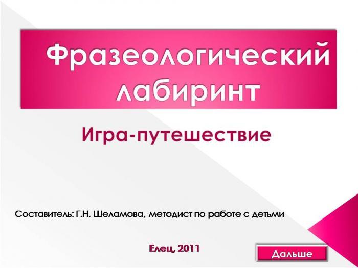 Игра-путешествие ФРАЗЕОЛОГИЧЕСКИЙ ЛАБИРИНТ