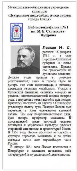 Лесков-1