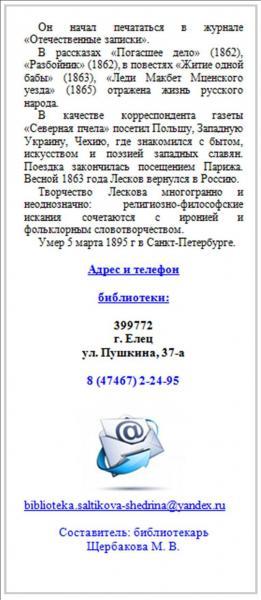 Лесков-2