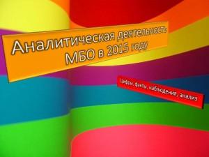 МБО-2015