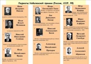 нобелевские лауреаты-2