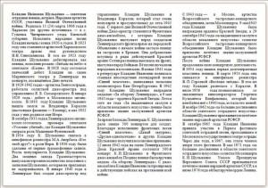 Шульженко-2