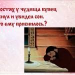 аксаков Презентация