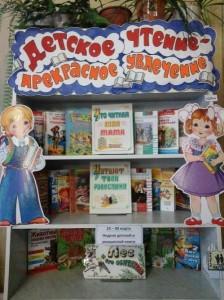 детское чтение-1