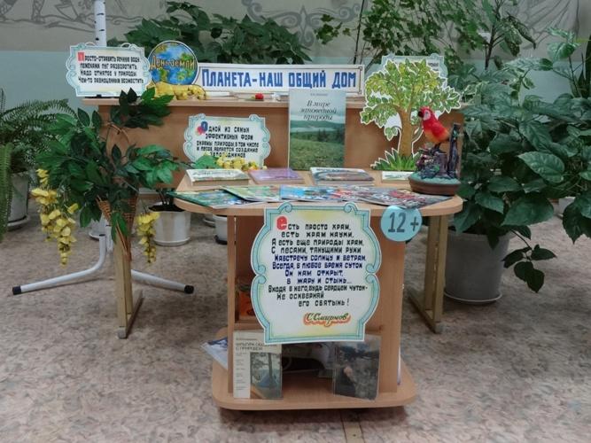 Выставка по экологии