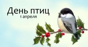 Птицы-2