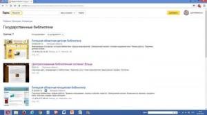 В Яндекс-каталоге