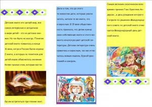 день детской книги-2