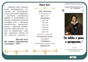Буклет Пушкин 1