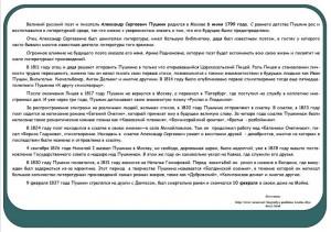 Буклет Пушкин 2