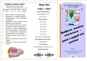 Буклет ко дню библиографии1