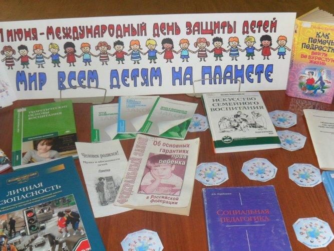 Конкурс и викторина к дню защиты детей