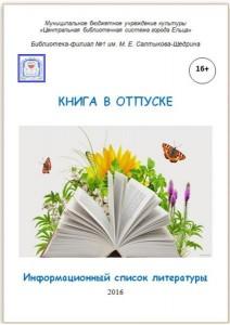 Книга в отпуск