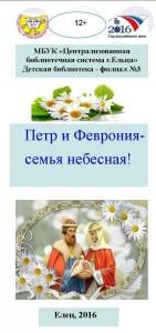 Петр и Феврония-семья небесная!