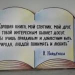книжная диета-1