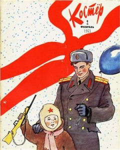 Костер-№2-1963