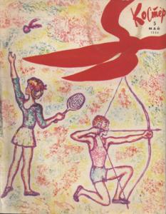 Костер-№5-1964