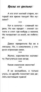 Буклет Золушка3