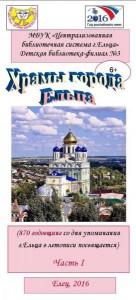 Храмы города Ельца часть 1