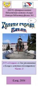 Храмы города Ельца часть 2
