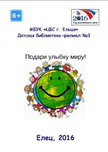 Подари улыбку миру