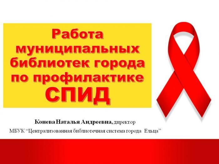 ЦБС-СПИД