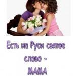 Буклет ко Дню матери