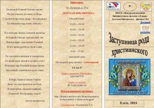 Казанская икона-1