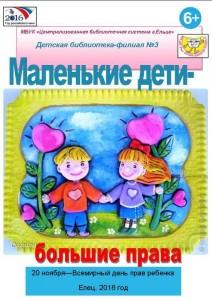 открытки права детей