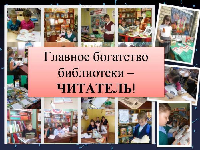 Главное богатство библиотеки - ЧИТАТЕЛЬ!