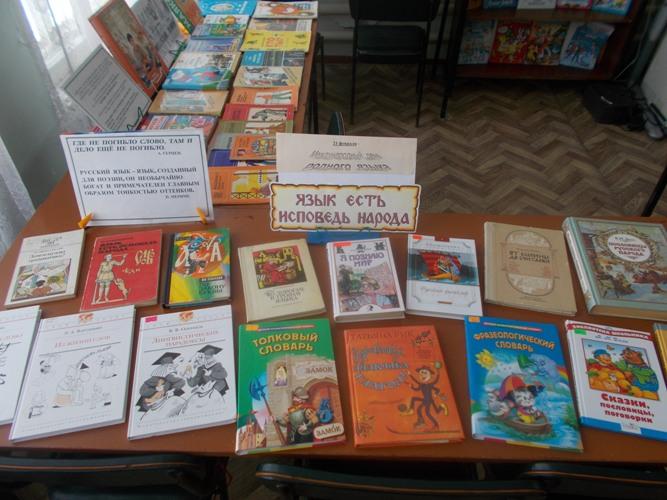 Сценарий день родного языка в библиотеке сценарий